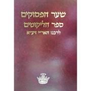 שער הפסוקים וספר הליקוטים