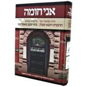 """אני חומה על הרבנית ויכנא קפלן ע""""ה"""