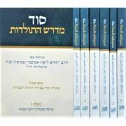 סוד מדרש התולדות - חדש סט 7 כרכים