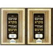 שניים מקרא ואחד תרגום - סט 2 כרכים