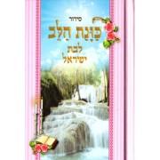 סידור כונת הלב לבת ישראל כיס
