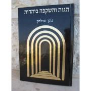 הגות והשקפה ביהדות-אזל במלאי!!