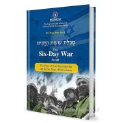 The Six Day War Scroll-אזל במלאי!!!
