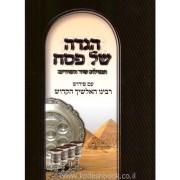 הגדה של פסח רבינו האלשיך